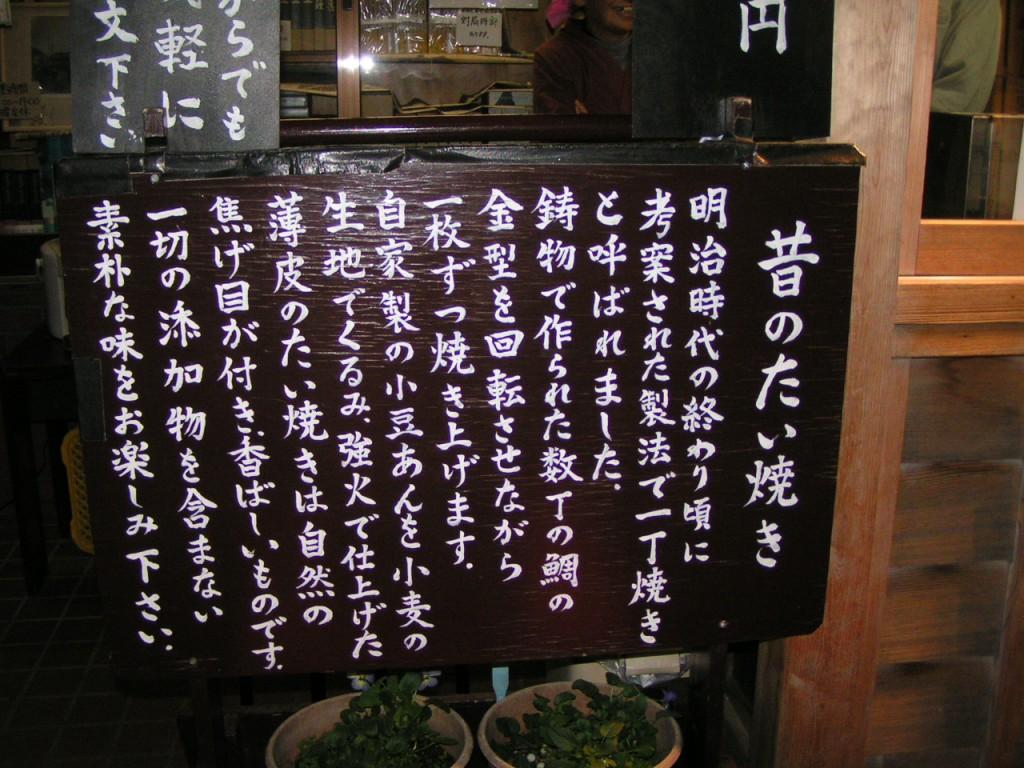 mukashino taiyaki