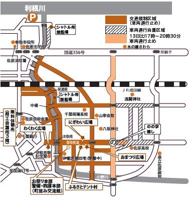 2013-0621-1328佐原の大祭夏祭り2013年7月交通規制