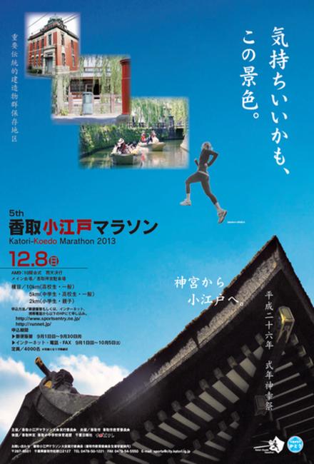 小江戸マラソン2013