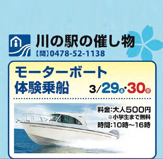 モーターボート体験乗船