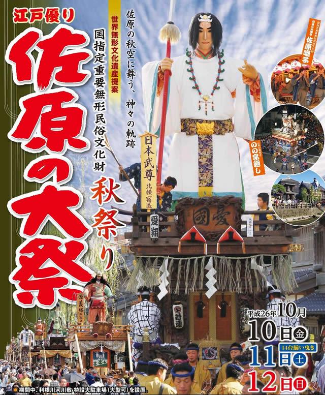 saharanotaisai-aki01佐原の大祭秋祭り2014年