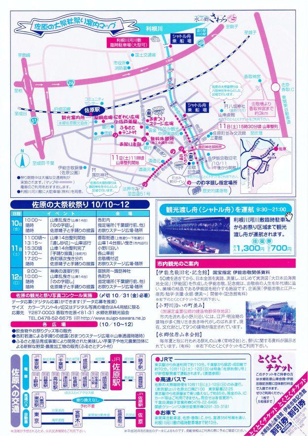 チラシ裏(1)佐原の大祭秋祭り2014年