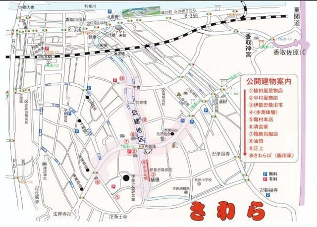 佐原の町並み建物特別公開MAP