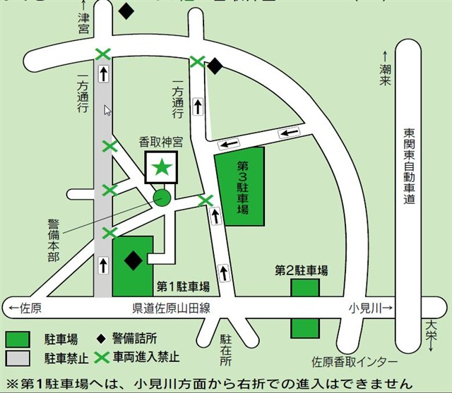 香取神宮周辺交通規制図