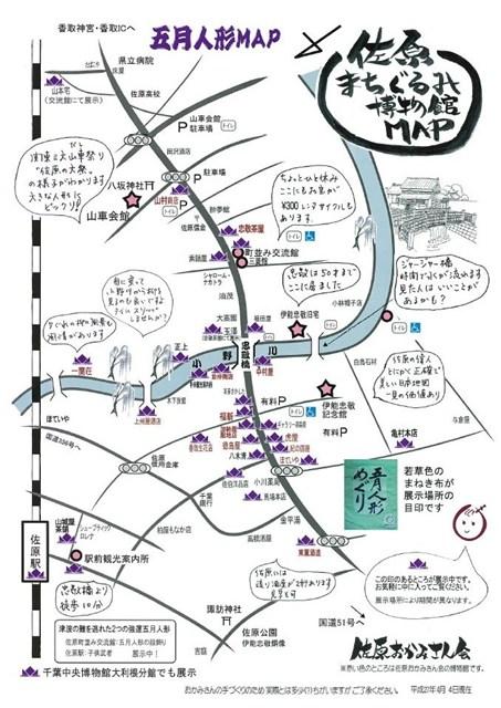 五月人形めぐりマップ2015