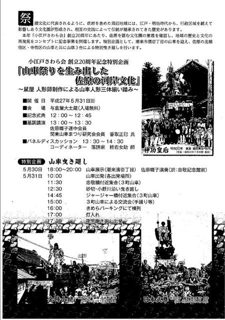 小江戸さわら会創立20周年記念特別企画チラシ%20(1)