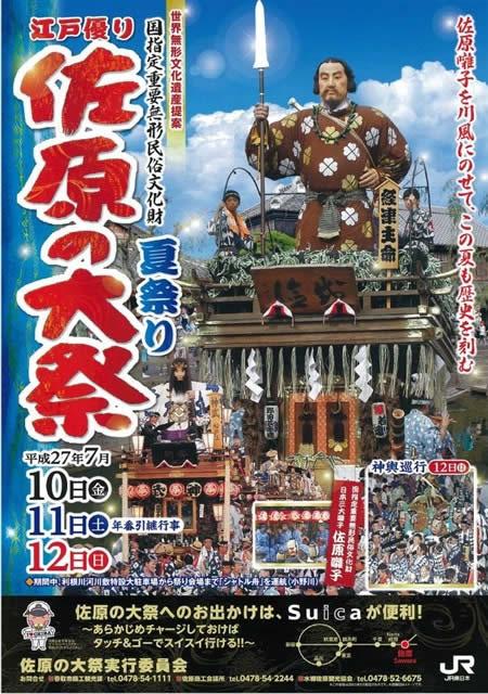 sahara-taisai-natsu04-c50e3-2015大祭夏祭り