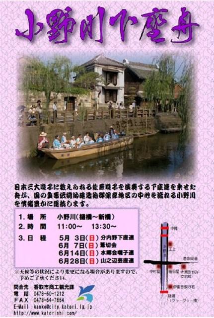 小野川に下座舟(3)