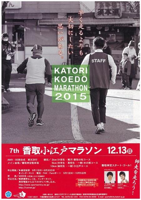 第7回香取小江戸マラソン2015ちらし%20(1)