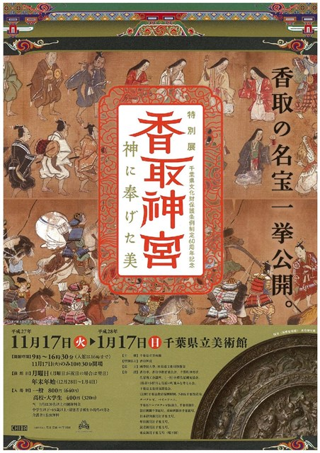 千葉県立美術館 香取神宮%20(1)