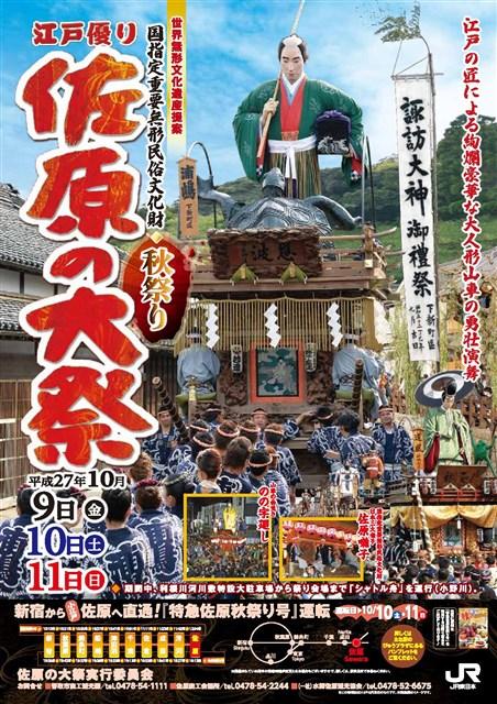 H27佐原の大祭秋祭りチラシ%20(1)