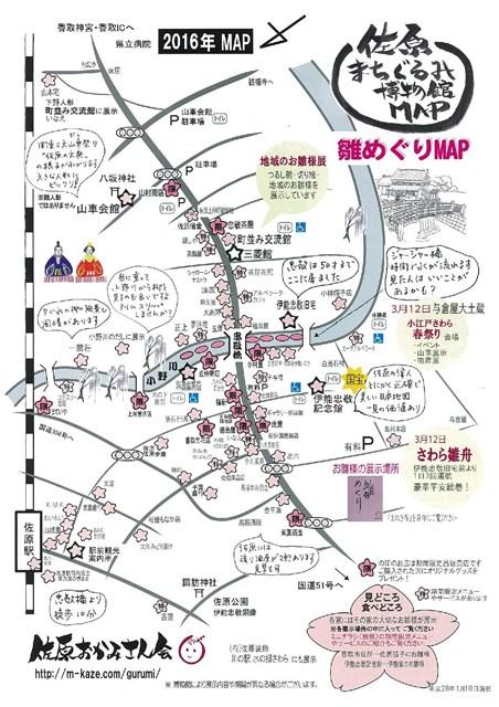佐原雛めぐり2016%20(2)