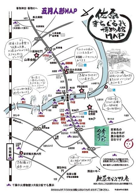 五月人形めぐりマップ2016