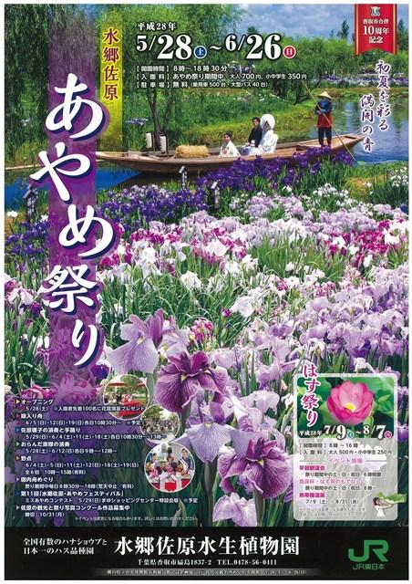 H28水郷佐原あやめ祭りチラシ%20(1)