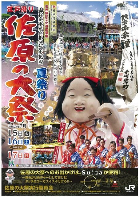 佐原の大祭夏祭りH28