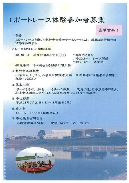 まつりin水の郷2016Eボートレース参加者募集(1)