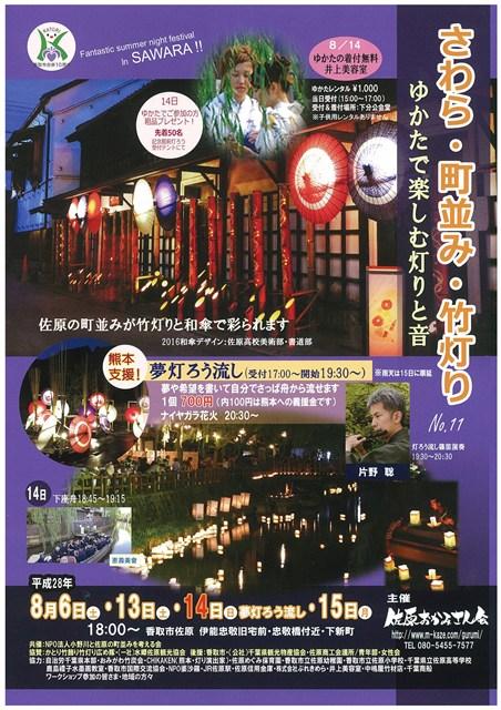 さわら・町並み・竹灯り2016%20(1)