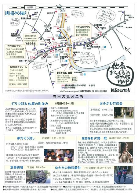 さわら・町並み・竹灯り2016%20(2)